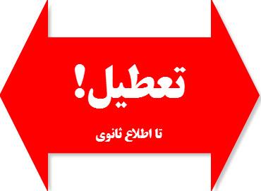 Image result for تا اطلاع ثانوی تعطیل