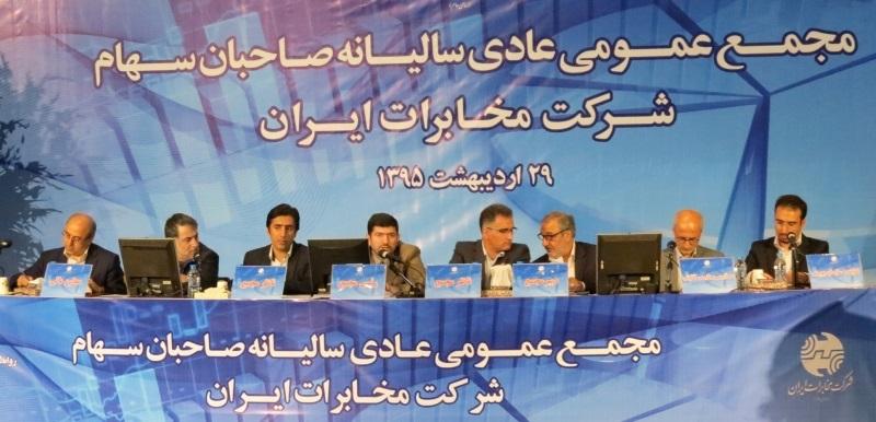 در مجمع شرکت مخابرات ایران 450 ریال سود به ازای هر سهم تصویب گردید
