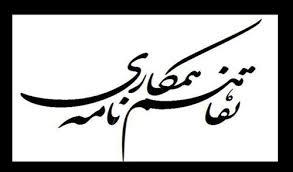 امضای تفاهمنامه آموزشی ویژه کارکنان گمرک ایران و ژاپن