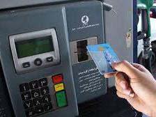 شرکت ملی پخش فراوردههای نفتی ایران اعلام کرد: تمدید مهلت ثبتنام کارت سوخت به مدت یک هفته