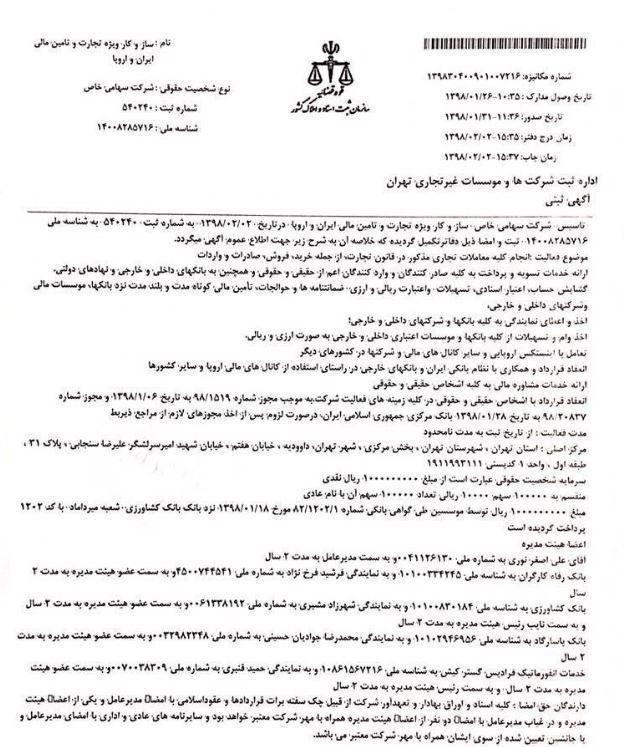 یک نام آشنا در هیئت مدیره «INSTEX» / علت تمایل حقوقیها به «وپاسار» مشخص شد
