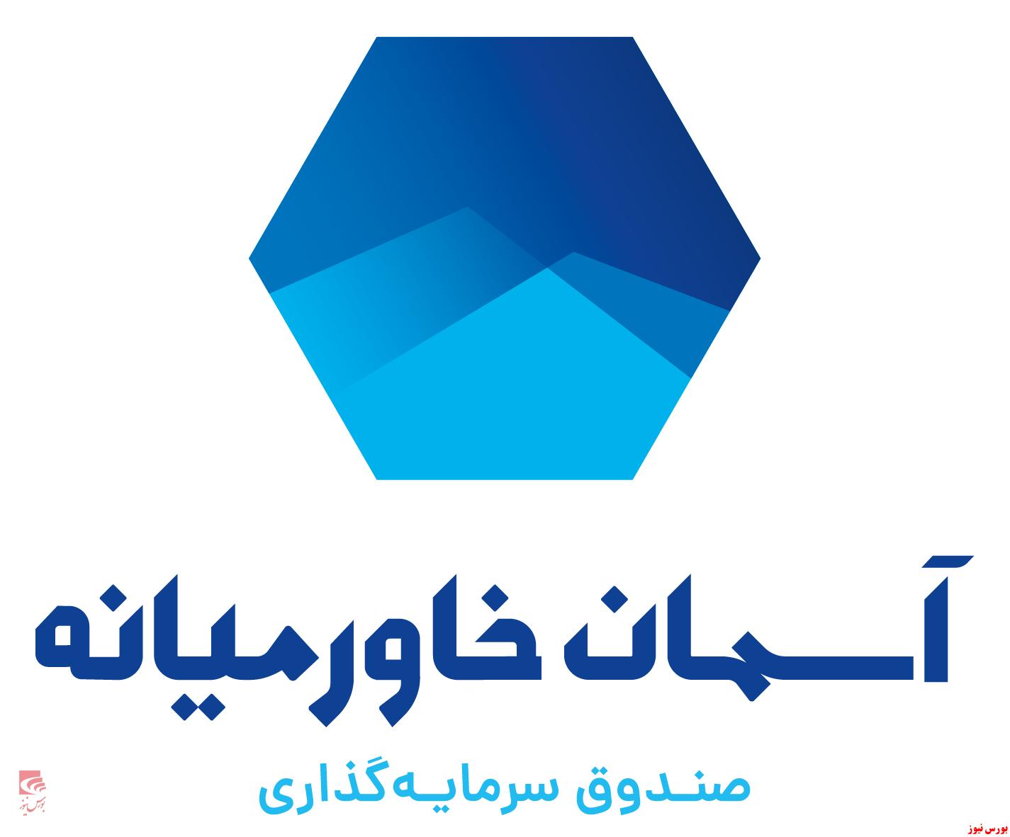 بازدهی ۱۴۶ درصدی صندوق «مشترک آسمان خاورمیانه»