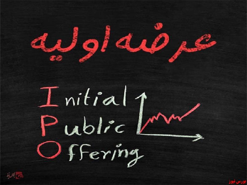 نوزدهمین عرضه اولیه فرابورس ایران با تخصیص ۷ سهم به هر کد