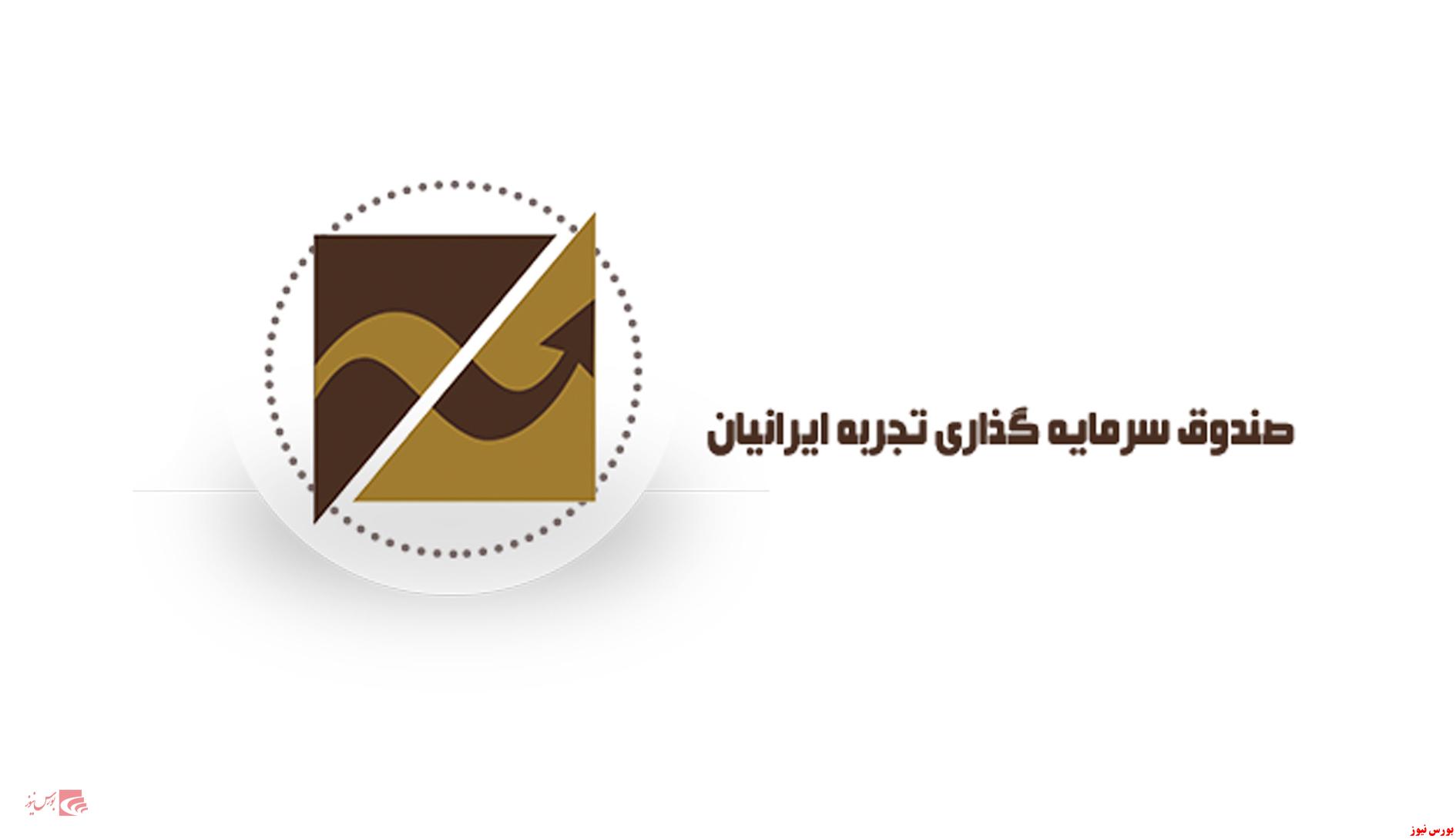 نگاهی به عملکرد صندوق سرمایهگذاری تجربه ایرانیان