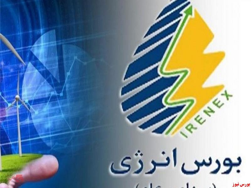 حلال ۵۰۳ پالایش نفت اصفهان روی تابلوی بورس انرژی