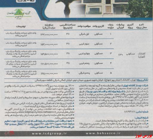 فروش ۵ واحد مسکونی پروژه کاشانک در