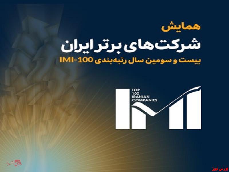 همایش شرکت های برتر ایران+بورس نیوز