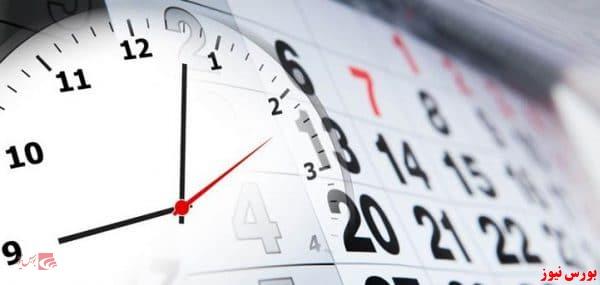 موقتی و چرخشی بودن زمان بندی ساعت معاملات