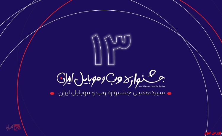 اضافه شدن داوران تخصصی به جشنواره وب و موبایل ایران