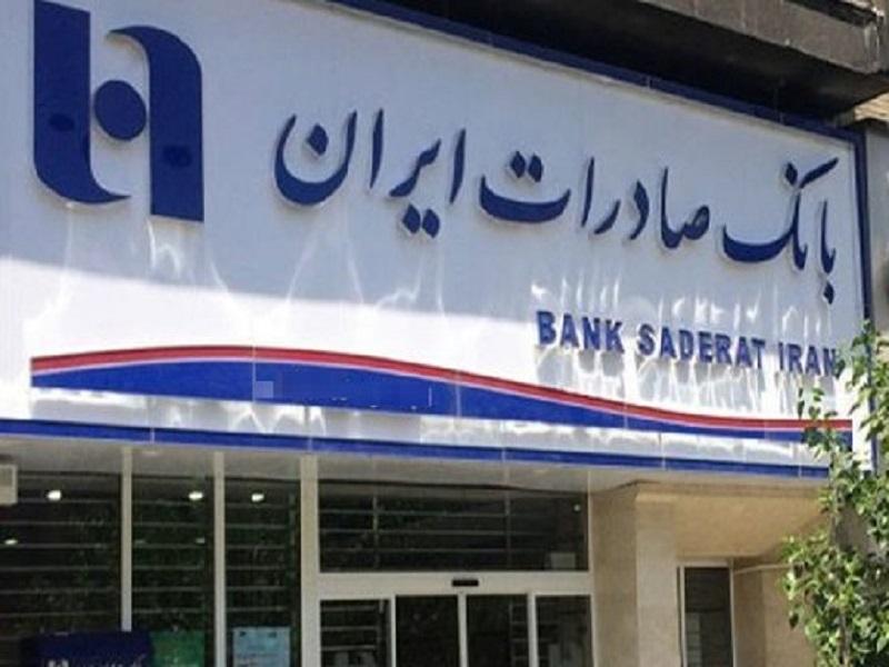 بانک صادرات ایران+بورس نیوز