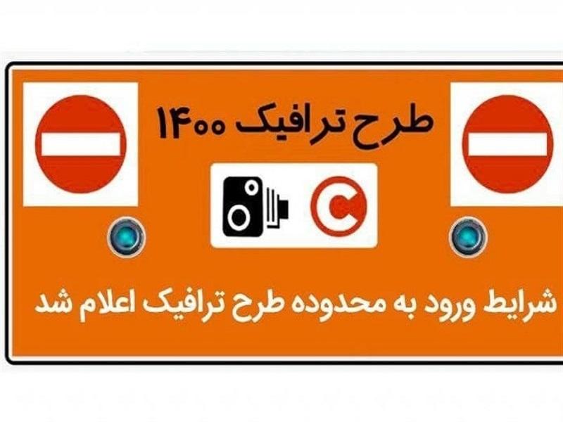 محدوده طرح ترافیک در سال جدید+بورس نیوز