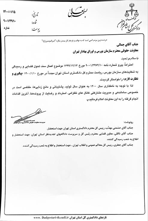 نامه دادگستری به سازمان بورس