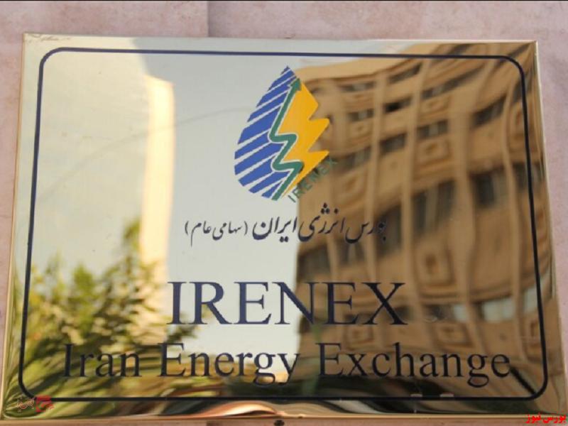 رینگ داخلی بورس انرژی+بورس نیوز
