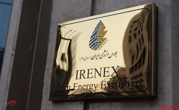 بورس انرژی+بورس نیوز