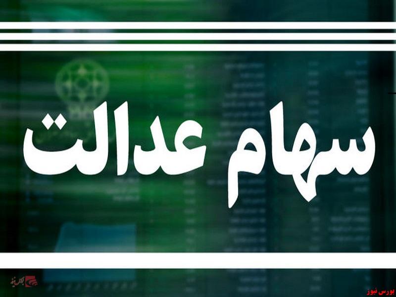 انتخابات هیات مدیره شرکتهای سرمایه گذاری استانی سهام عدالت+بورس نیوز