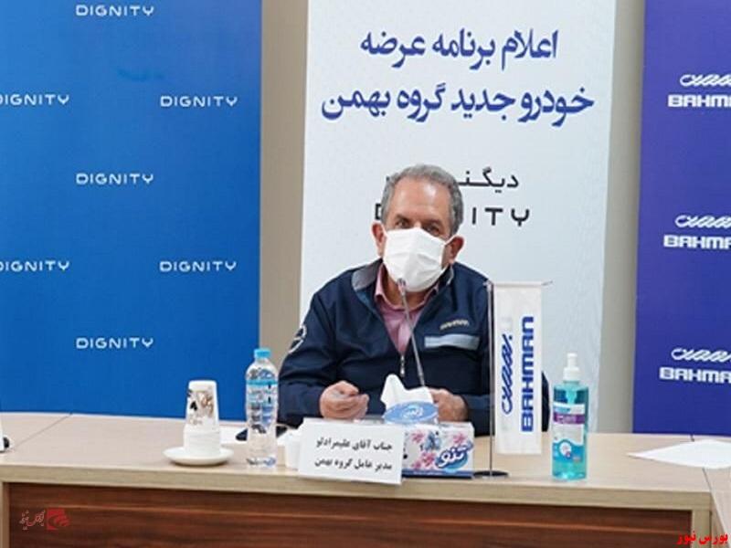 نشست خبری مدیرعامل گروه بهمن+بورس نیوز