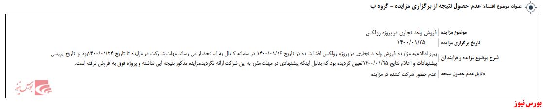 مزایده وتوسم+بورس نیوز