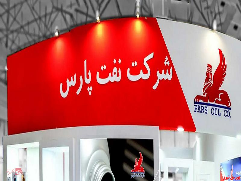شرکت نفت پارس+بورس نیوز