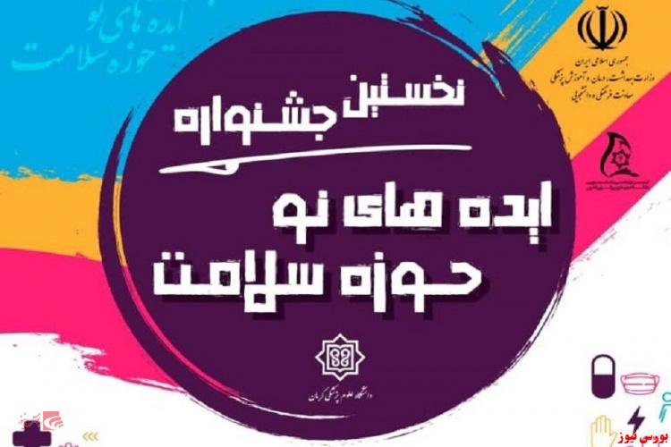 """جشنواره """"ایده های نو حوزه سلامت""""+بورس نیوز"""
