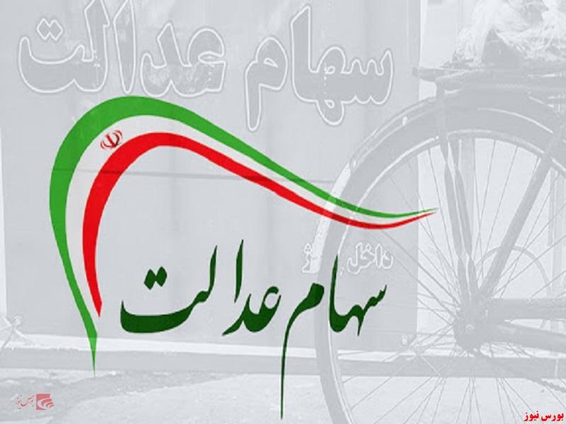 شرکت سرمایه گذاری استان چهارمحال و بختیاری+بورس نیوز