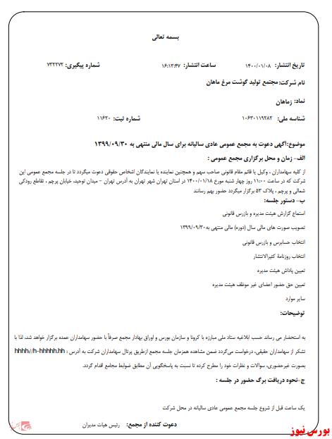 آگهی دعوت به مجمع زماهان+بورس نیوز