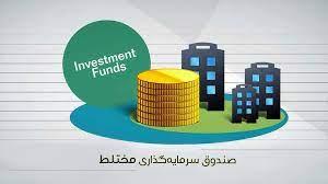 متوسط بازدهی سالیانه صندوقهای مختلط به کمتر از ۵۳ درصد رسید