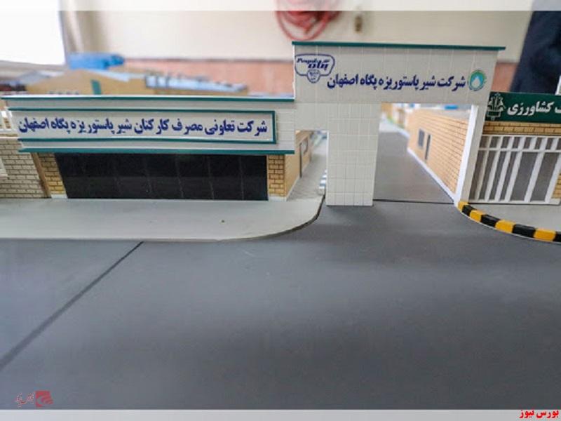 شیر پاستوریزه پگاه اصفهان+بورس نیوز