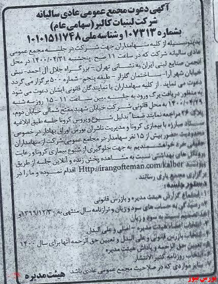 آخرین اخبار مجامع امروز ۱۴۰۰/۰۴/۳۱