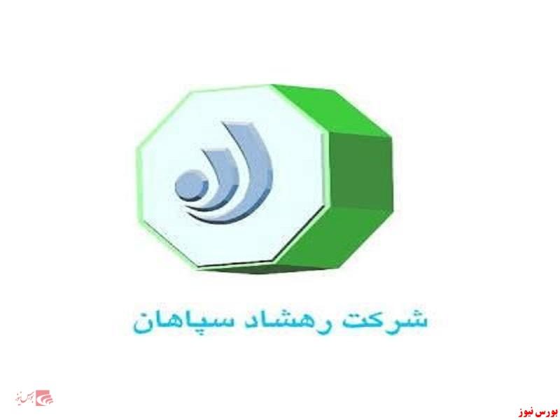 رهشاد سپاهان+بورس نیوز